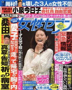 女性セブン 2010年 8月12日号
