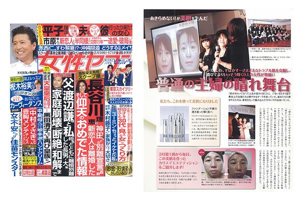 女性セブン 2012年 5月10日号