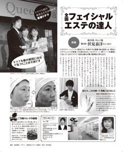 女性セブン 2012年 6月17日号