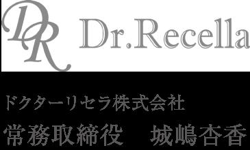 ドクターリセラ株式会社 常務取締役 城嶋杏香